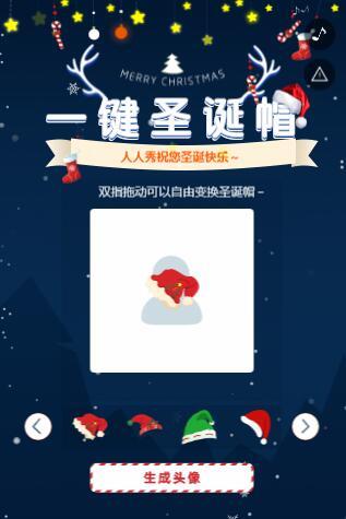 狂欢圣诞节 | 一键配戴专属你的圣诞帽