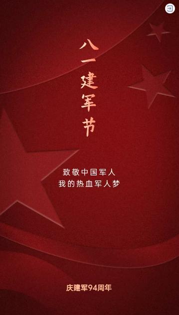 红色高端质感八一建军节节日头像活动宣传海报