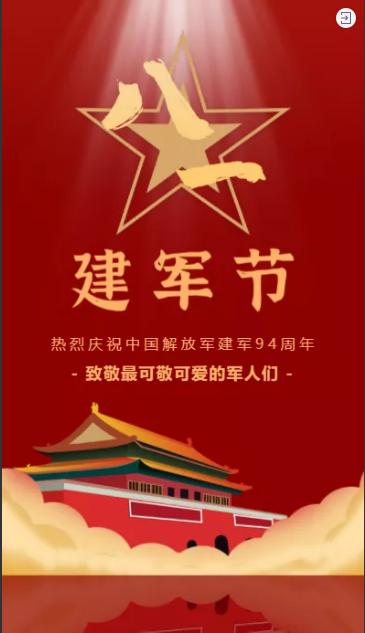 至最可敬可爱的军人们!八一建军节节日宣传