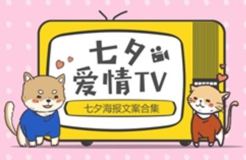 浪漫七夕海报设计图片欣赏模板推荐