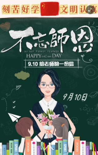 9月10日教师节贺卡模板