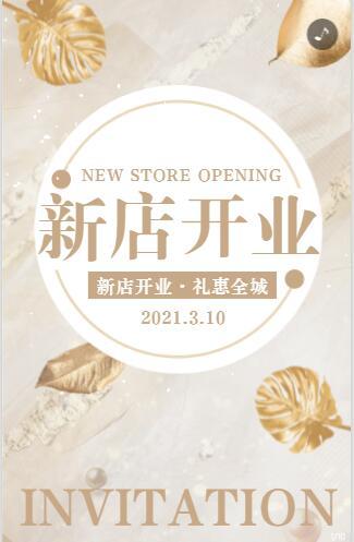 时尚香槟金美容店盛大开业宣传模板