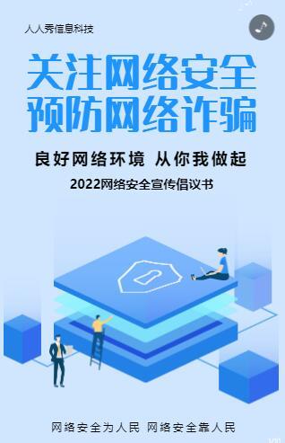 蓝色清新扁平插画风格网络安全宣传倡议书