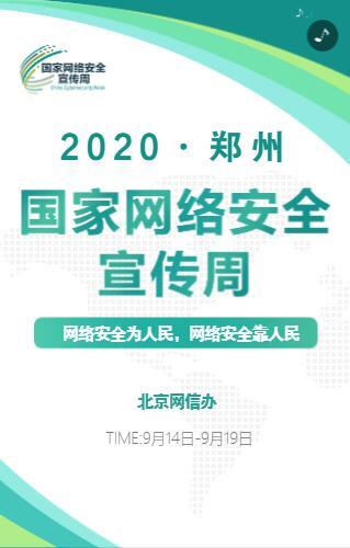 2020年国家网络安全宣传周科普宣传