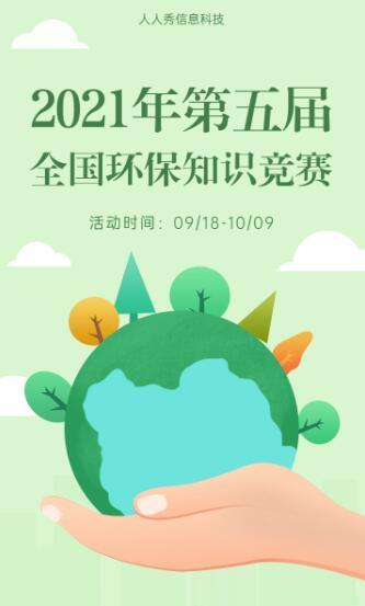 环保知识竞赛活动海报
