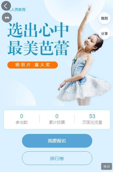 儿童芭蕾舞蹈微信投票评选活动