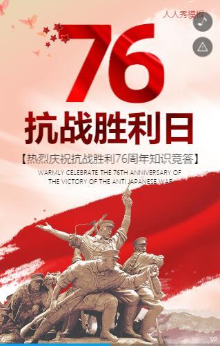 庆祝抗日战争胜利76周年知识竞答