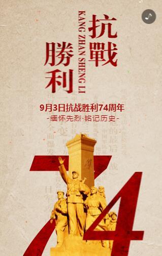 庆祝抗战胜利74周年反法西斯斗争