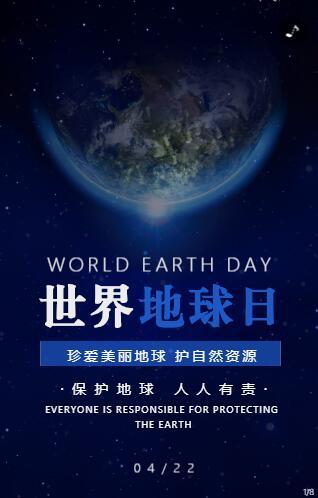 蓝色简约世界地球日环保公益宣传模板