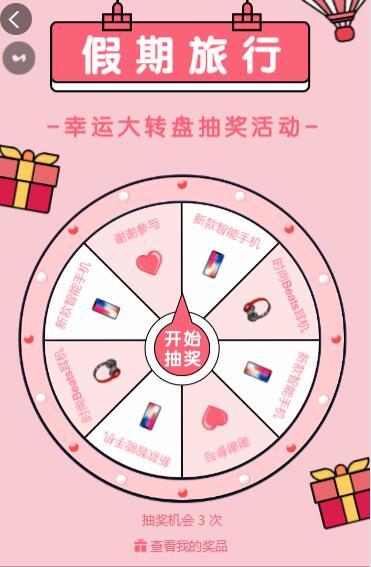 粉色假期旅行大转盘抽奖活动长页模板