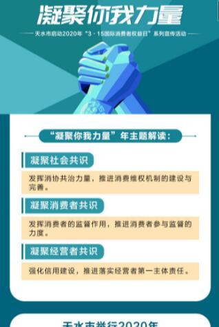 """天水市启动2020年""""3.15国际消费者权益日""""系列宣传活动"""