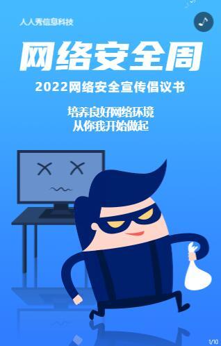 蓝色卡通风格网络安全周宣传