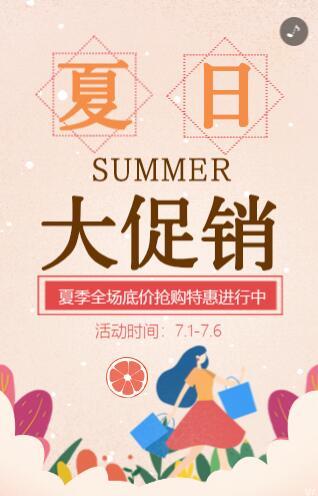 清爽夏日促销服装店促销活动模板