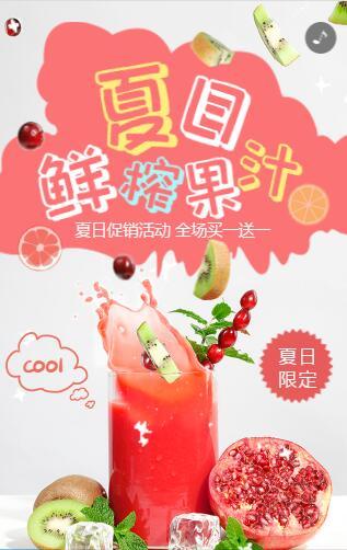 夏季清新饮品店促销宣传活动模板