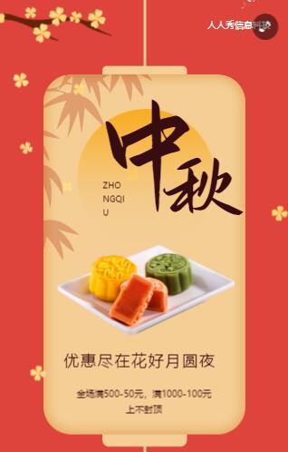 优惠尽在花好月圆夜 中秋节清新企业月饼品牌促销宣传