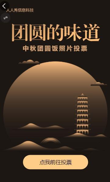 团圆的味道中秋节团圆饭照片投票活动简约渐变风格