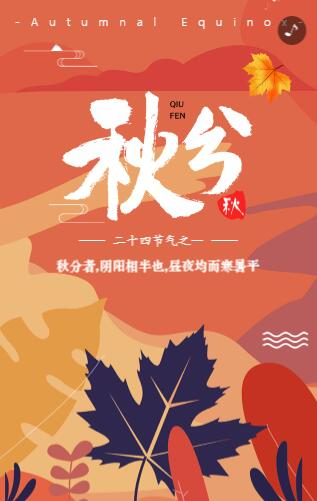 橙色落叶插画风二十四节气秋分宣传模板