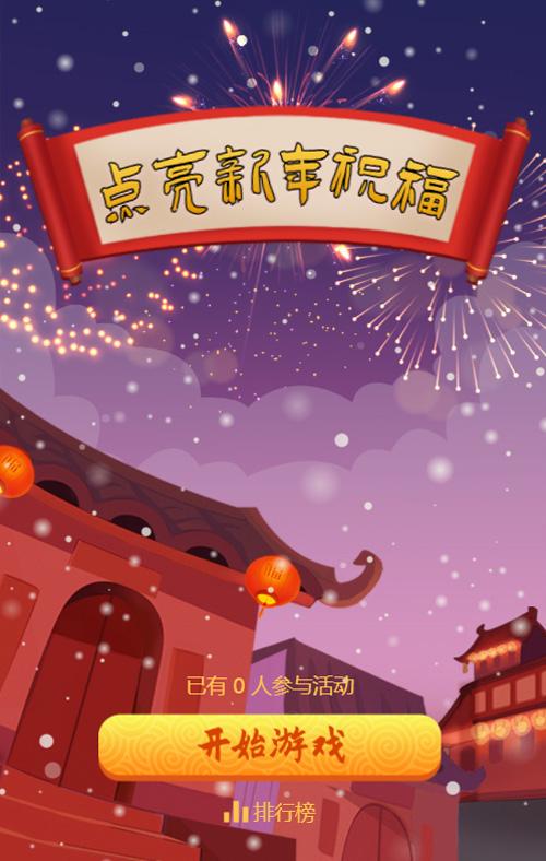 点亮新年祝福