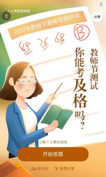 教师节答题测试你能考及格吗?