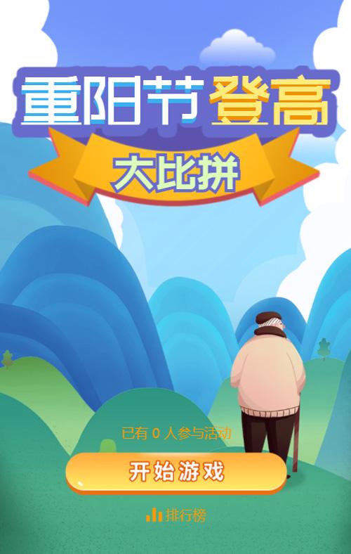 重阳节登高大比拼