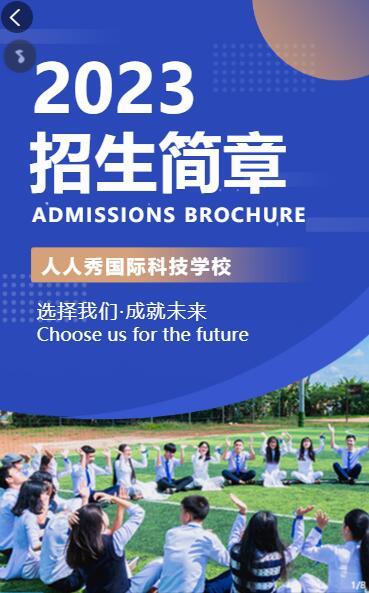 蓝色高校招生简章宣传模板