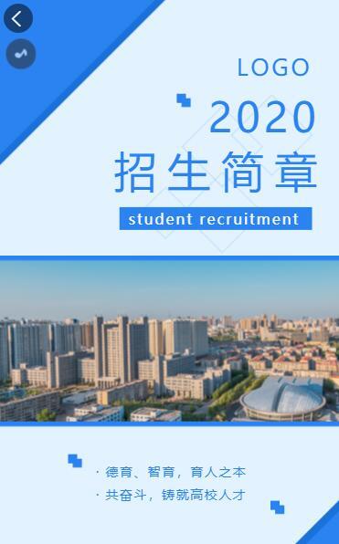 简约深蓝色2020大学招生/学校招生简章