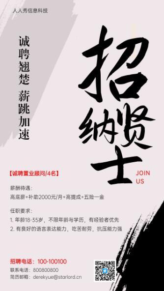招贤纳士中国风笔触企业招聘宣传海报