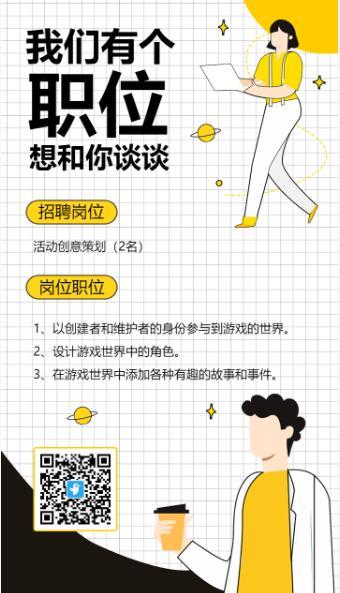 黄色插画公司招聘海报