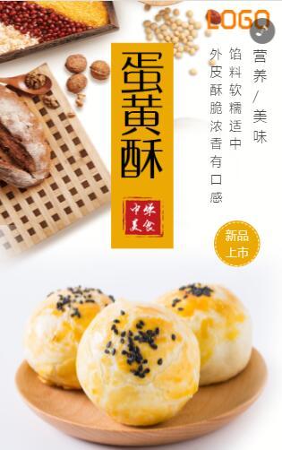 黄色清新面点蛋糕面包烘焙点心特色美食店开业促销/产品介绍活动营销会员日招商加盟通用H5