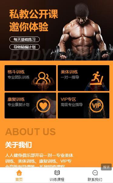 健身美体俱乐部微官网