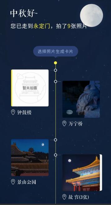"""中秋节宣传海报1、网易新闻 + 新华社客户端:一起到""""中轴线""""赏月"""