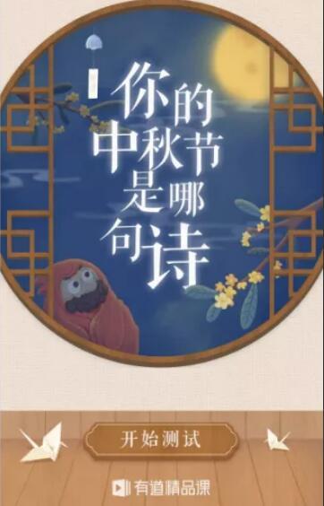 中秋节宣传海报、有道精品课:你的中秋节是哪句诗