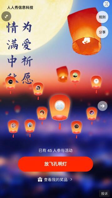 中秋节放飞孔明灯活动朦胧唯美风格