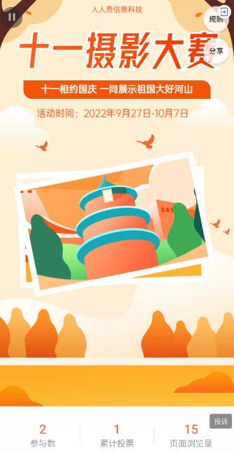 十一相约国庆 一同展示祖国大好河山摄影大赛