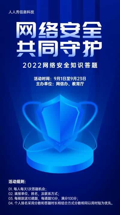 蓝色科技炫酷风格网络安全知识答题活动宣传海报