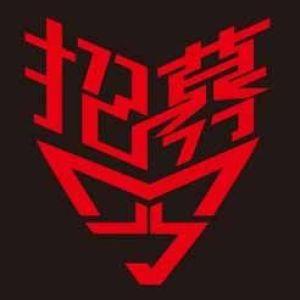 【河南慕恩商业面向群雄招募】