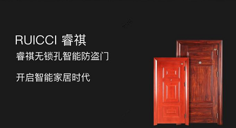 睿祺无锁孔智能门_睿祺无锁孔智能防盗门_问答_答题_人人秀H5_rrx.cn