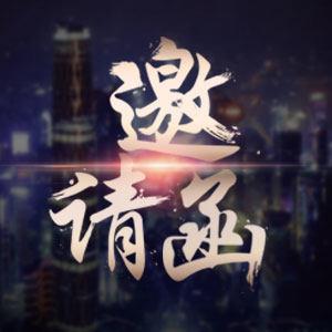 商业峰会邀请函