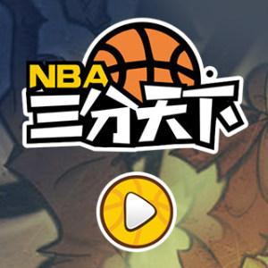 【游戏】人人秀春季篮球赛
