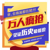 【金夫人婚纱】给南溪新人送福利啦~~9.9拼团享千元超值豪礼