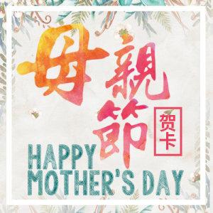 贺卡 祝母亲节快乐