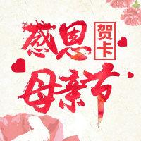 #分享人昵称#金谷时代广场 献爱母亲节《首届少儿绘画巡展》