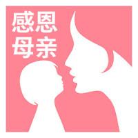 """""""说出你的爱""""母亲节特别活动(1)"""