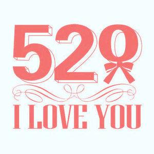 5.20选对礼物,每天都是情人节!