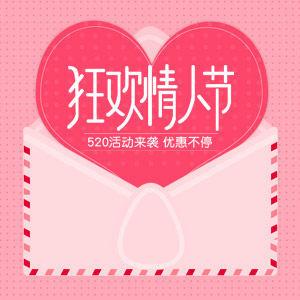 5.20狂欢情人节电商抽奖长页
