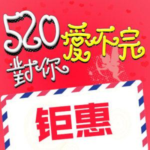 520  爱不完!
