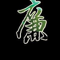 驻会纪检组端午节微刊