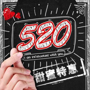 520甜蜜特惠