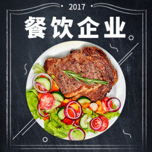 餐饮企业宣传