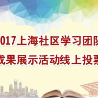 2017上海社区学习团队成果展示活动线上投票
